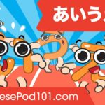 Japanese Children's Song – 童謡 – Learn ALL Hiragana with Aiueo song – あいうえおのうた