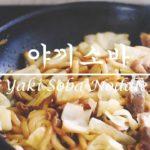 Japanese Food_야끼소바/Yaki Soba(Noodle)