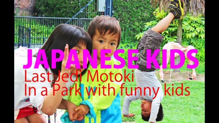 Japanese Funny Kids In A Park 日本 もとき おもしろい ちびっこ 子供 公園 遊び