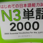 Japanese Vocabulary – Learning Methods
