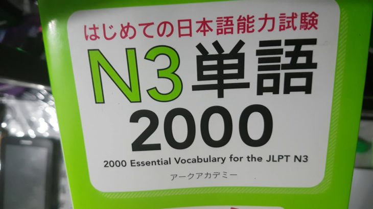 Japanese Vocabulary – Learning Methods
