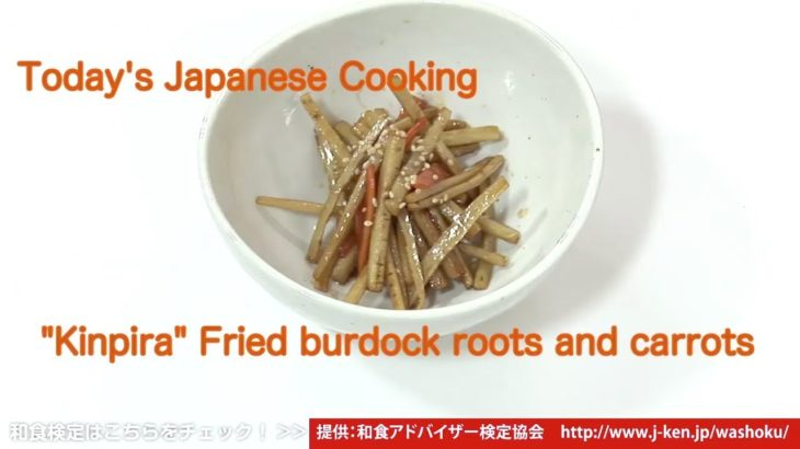 """Japanese cooking""""Kinpira"""",""""Fried burdock roots and carrots"""""""