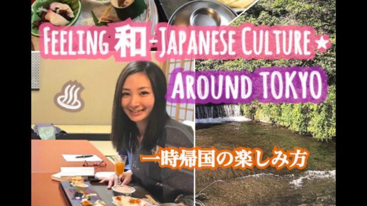 関東の温泉!Japanese onsen/Hot spring/Feeling 和-Japanese culture