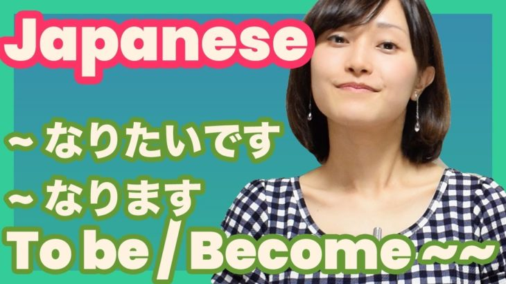 Learn JLPT N5 Japanese – To be/ Become~ | Japanese language lesson