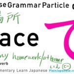 Learn Japanese Grammar, Particle | Place de で | Noun de Verb | N [Place] de で V | #61
