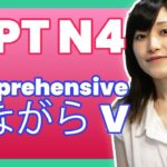 Learn Japanese JLPT N4 – While listening to music, I am studying.   Learn Japanese online