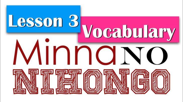 Learn Japanese   Minna No Nihongo Lesson 3 Vocabulary