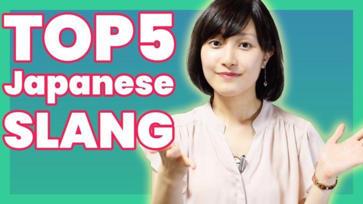 Learn Japanese – TOP5 Japanese Slang    Learn Japanese online