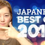Learn Japanese in 50 minutes – The Best of 2016