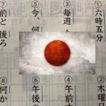 Learn how to Read Kanji | Japanese Reading