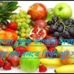 Learning Bangla to Japanese Language Fruit name