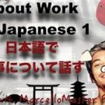 Let's talk about work in Japanese 1/2 – Learning with Mr Piggy