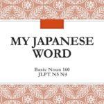 My Japanese Word Basic Noun160  JLPT N5 N4 level Part1 日本語 名詞