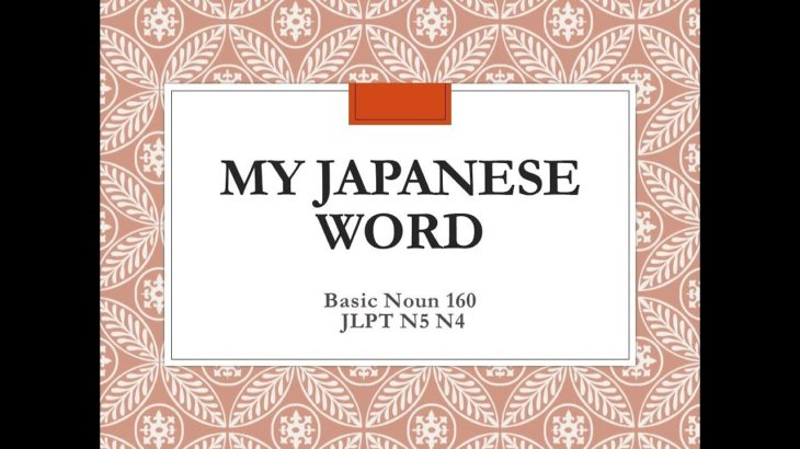 My Japanese Word Basic Noun160  JLPT N5 N4 level Part1 日本語 名詞