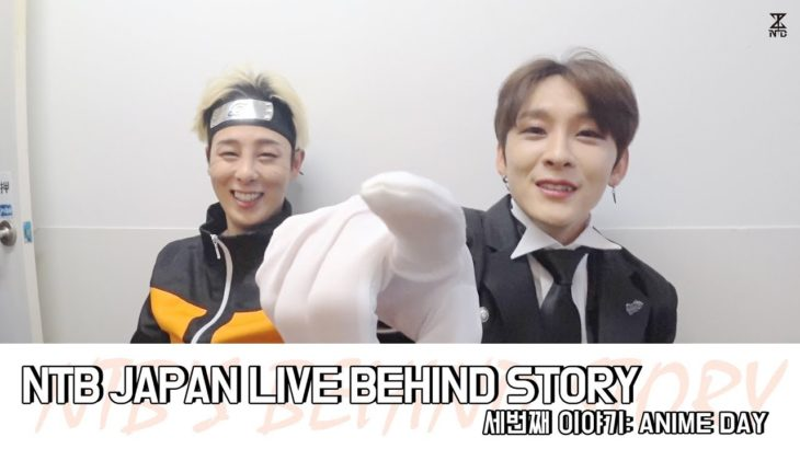 NTB(엔티비) [BEHIND] ANIME DAY in JAPAN Live