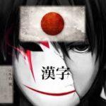 Reading the Kanji | Japanese Reading
