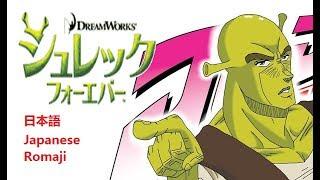 SHREK Anime Opening with lyrics (Japanese – Romaji) シュレック  アニメ  オープニング