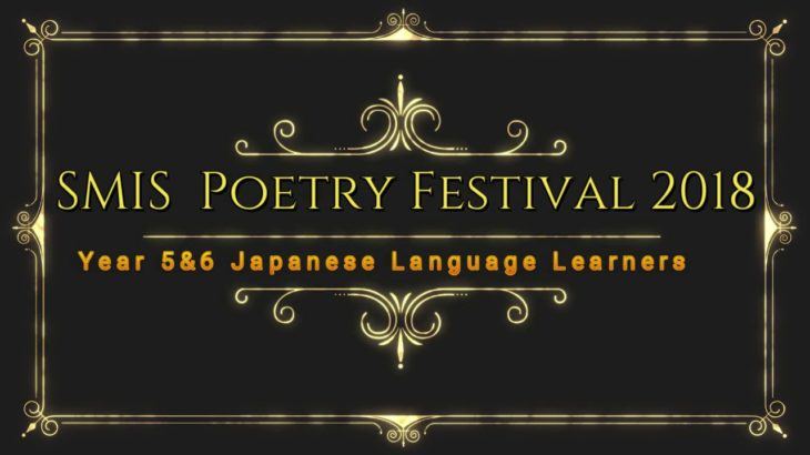 SMIS  Poetry Festival 2018 – Year5-6 Japanese Language Learners