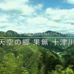 Sightseeing Guide Nara Japan Hatenashi Totsukawa