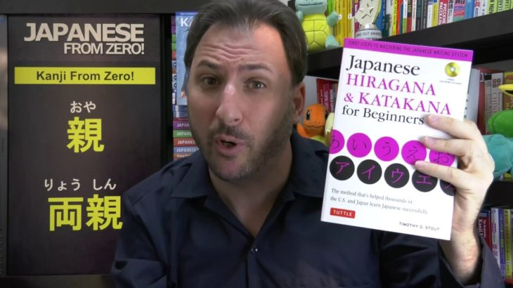 The case against MNEMONICS when learning Japanese