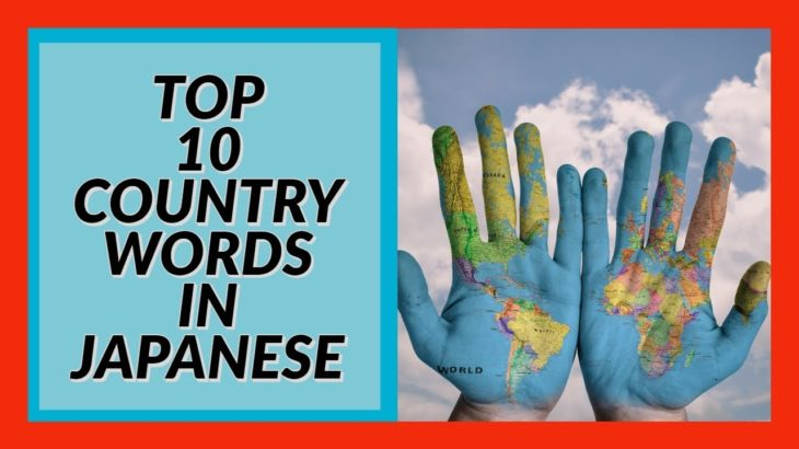 Top 10 Countries in Japanese! Beginner Conversation Series Easy2LearnJapanese