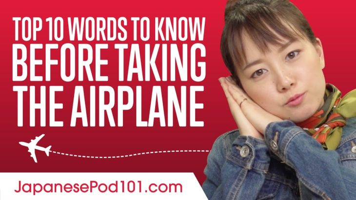 Top 10 Japanese Words to Know Before Taking the Airplane in Japan