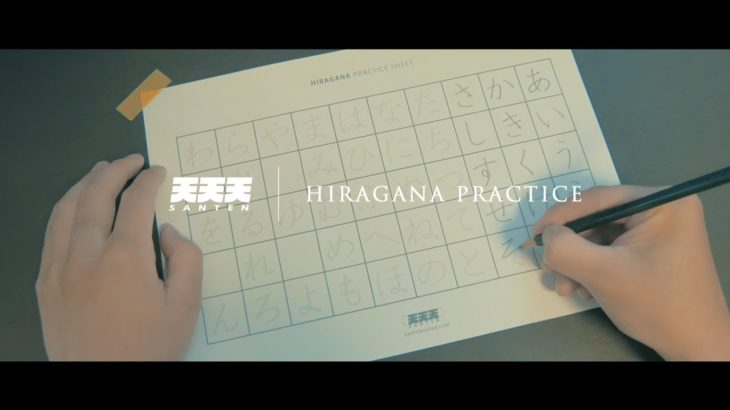 Writing Hiragana Practice | How to write Japanese Hiragana | Free Practice Sheet Available