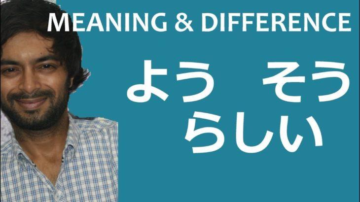 You Sou difference   JLPT Japanese   JLPT   Japanese Language   Japanese chokai