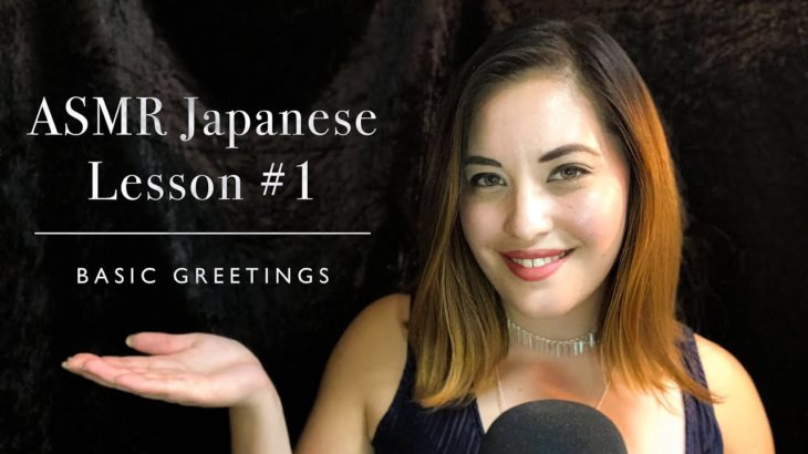 asmr japanese lesson #1: basic greetings