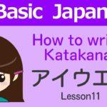 (basic japanese)How to write Katakana a,i,u,e,o Lesson11【日語學習】