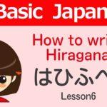 (basic japanese)How to write hiragana ha,hi,fu,he,ho Lesson6【日語學習】