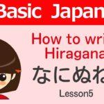 (basic japanese)How to write hiragana na,ni,nu,ne,no Lesson5【日語學習】