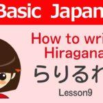 (basic japanese)How to write hiragana ra,ri,ru,re,ro Lesson9【日語學習】