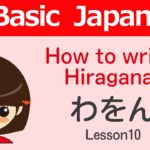 (basic japanese)How to write hiragana wa,wo,n Lesson10【日語學習】