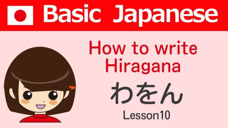 (basic japanese)How to write hiragana wa,wo,n Lesson10【日語學習】