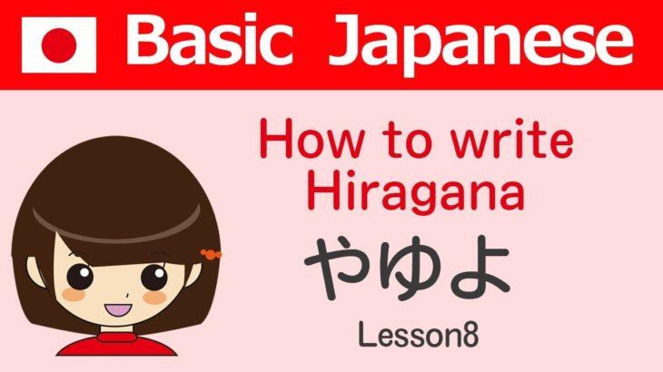 (basic japanese)How to write hiragana ya,yu,yo Lesson8【日語學習】