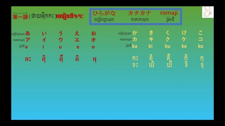 learning japanese 1/1-3 /រៀនភាសាជប៉ុន ចាប់ពីថ្នាក់ដំបូង មេរៀនទី១/១-៣/Cambo Japan