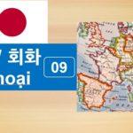 20181108 hội thoại tiếng nhật 일본어회화 Learning Japanese ( Vedu Chool )