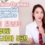 일본어 입문자들을 위한 일본드라마 5편!