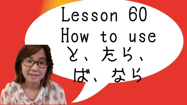 # 60 Learn Japanese – How to use Conditional Form (と、たら、ば、なら)