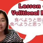 # 62 Learn Japanese – Volitional Form (行こう、食べよう、しよう)+ と思います、と思っています