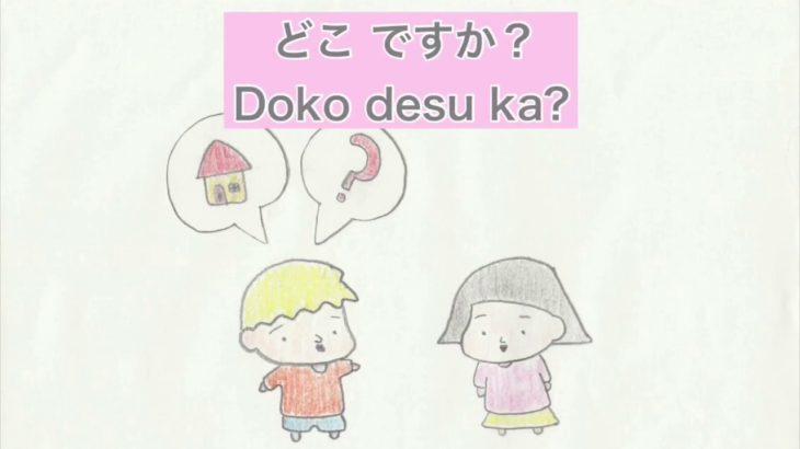 どこですか?Doko desu ka?(Where is it?) 日本語 Japanese language conversation learning anime