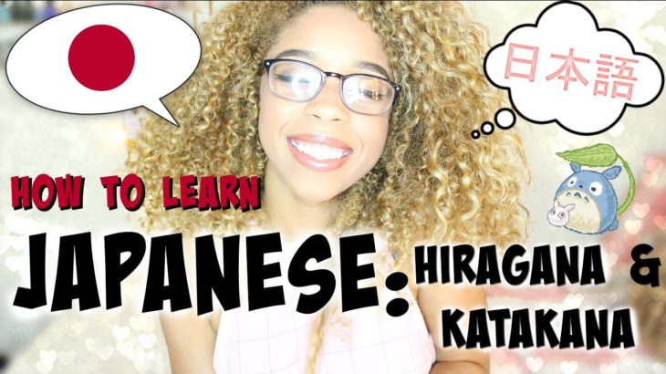 ☆How To Learn JAPANESE Hiragana & Katakana 〜(◕ω◕)/♥