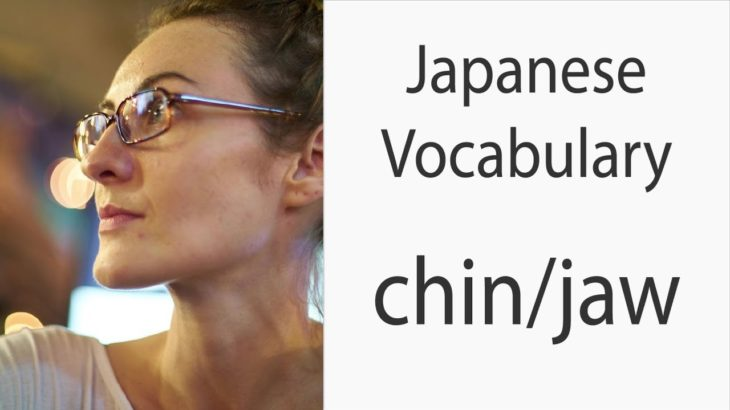 """How to say """"Chin"""" or """"Jaw"""" in Japanese"""