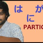 JLPT Japanese | JLPT | Japanese Language | Japanese Grammar | Particles