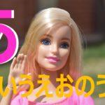 """「あ」の歌。あいうえおのうた Japanese Alphabet """"A"""" song"""