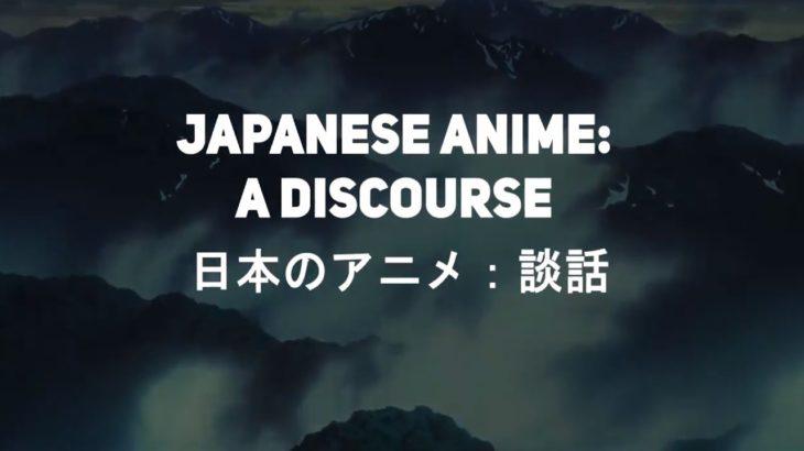Japanese Anime: A Discourse [日本のアニメ:談話]