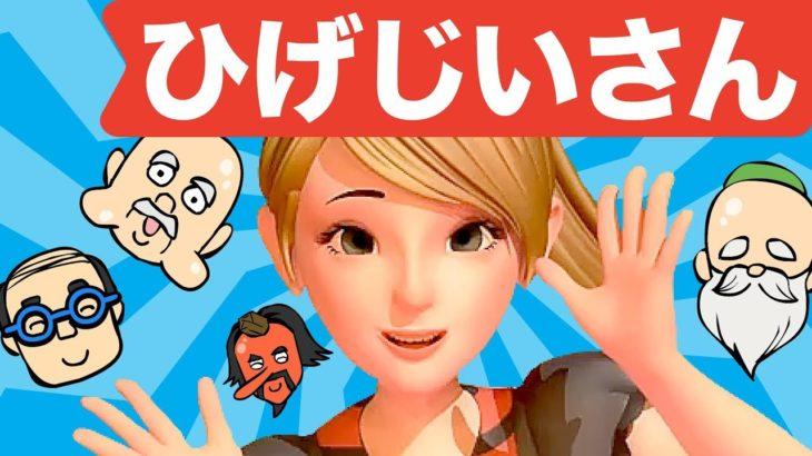 Japanese Children's Song – 童謡 – 3D Tontontonton Hige Jii-san – 3Dとんとんとんとんひげじいさん