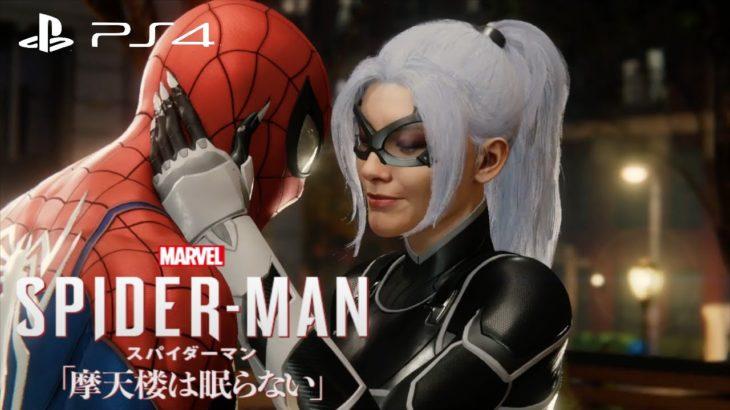 Japanese Dub Spider Man PS4 The Heist DLC Anime Movie All Cutscenes