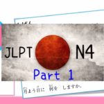 Japanese JLPT N4 Listening, Answers, Script | Part 1 📕